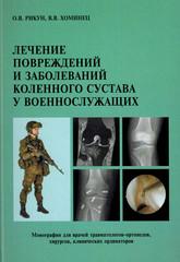 Лечение повреждений и заболеваний коленного сустава у военнослужащих