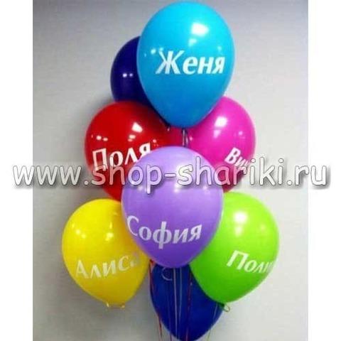 Воздушный шар с именем