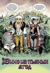 Эльфквест: Сага о лесных всадниках. Книга 2