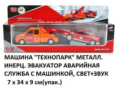 Машина мет. СТ1241О эвакуатор аварийная служб (СБ)