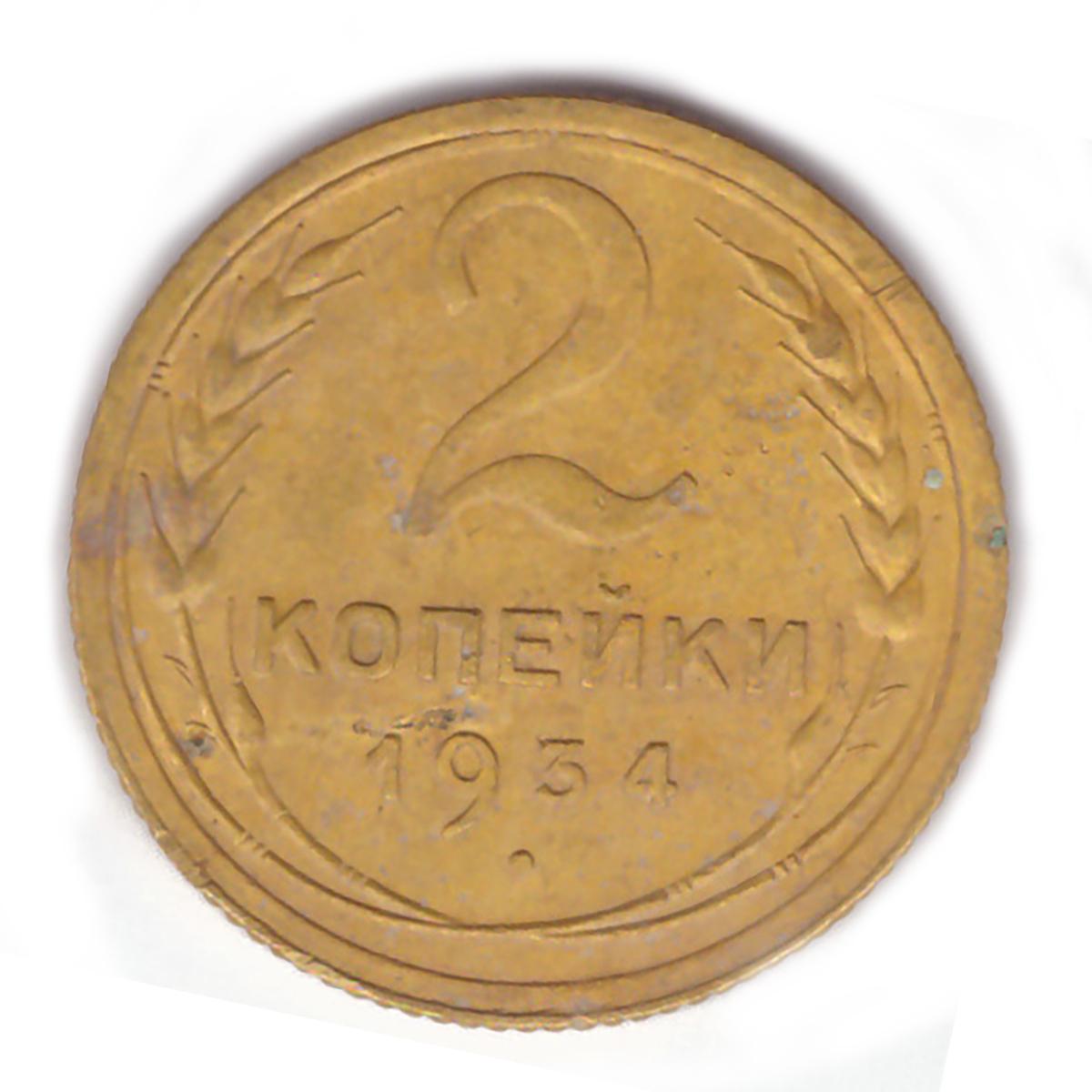 2 копейки 1934 VF