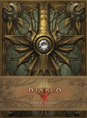 Diablo: Книга Тираэля