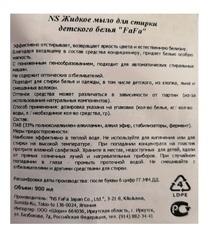 Жидкое средство для стирки детского белья NS FaFa,запасной блок, 900 мл