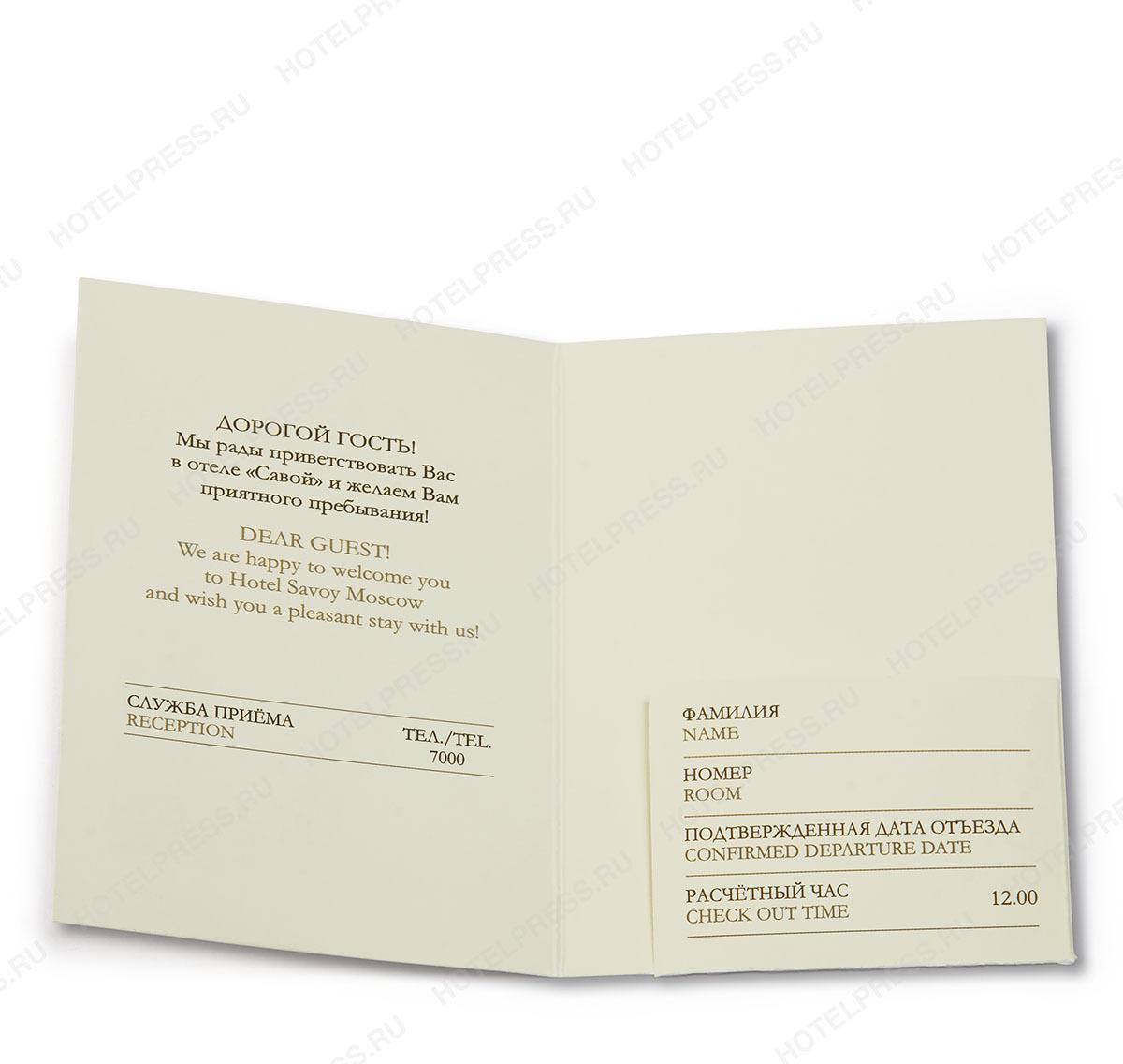 Бумажный картхолдер с карманом для электронного ключа