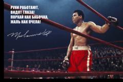 """Постер """"Величайший Мухаммед Али"""""""