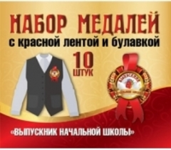 Медаль картонная с лентой на булавке Выпускник начальной школы (10 шт) 5-58-0002