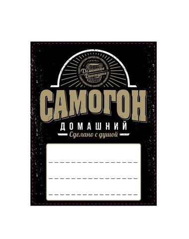 Этикетка «Samogon»