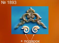 Силиконовый молд № 1893