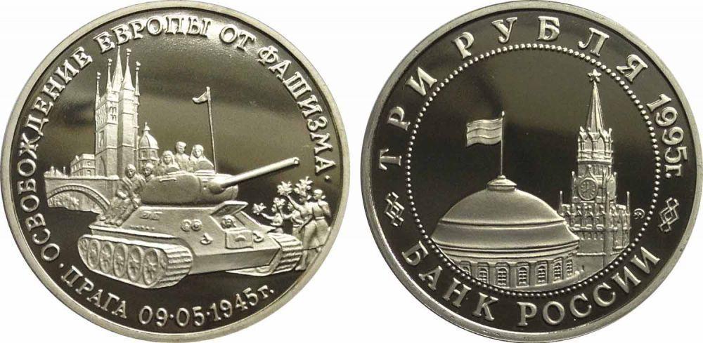 """(Proof) 3 рубля """"Освобождение Европы от фашизма. Прага"""" 1995 год"""