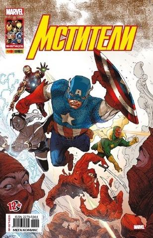 Мстители №23 (Panini Comics)