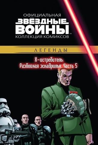 Звёздные войны. Официальная коллекция комиксов. Том 43. Х-истребитель: Разбойная эскадрилья. Часть 5