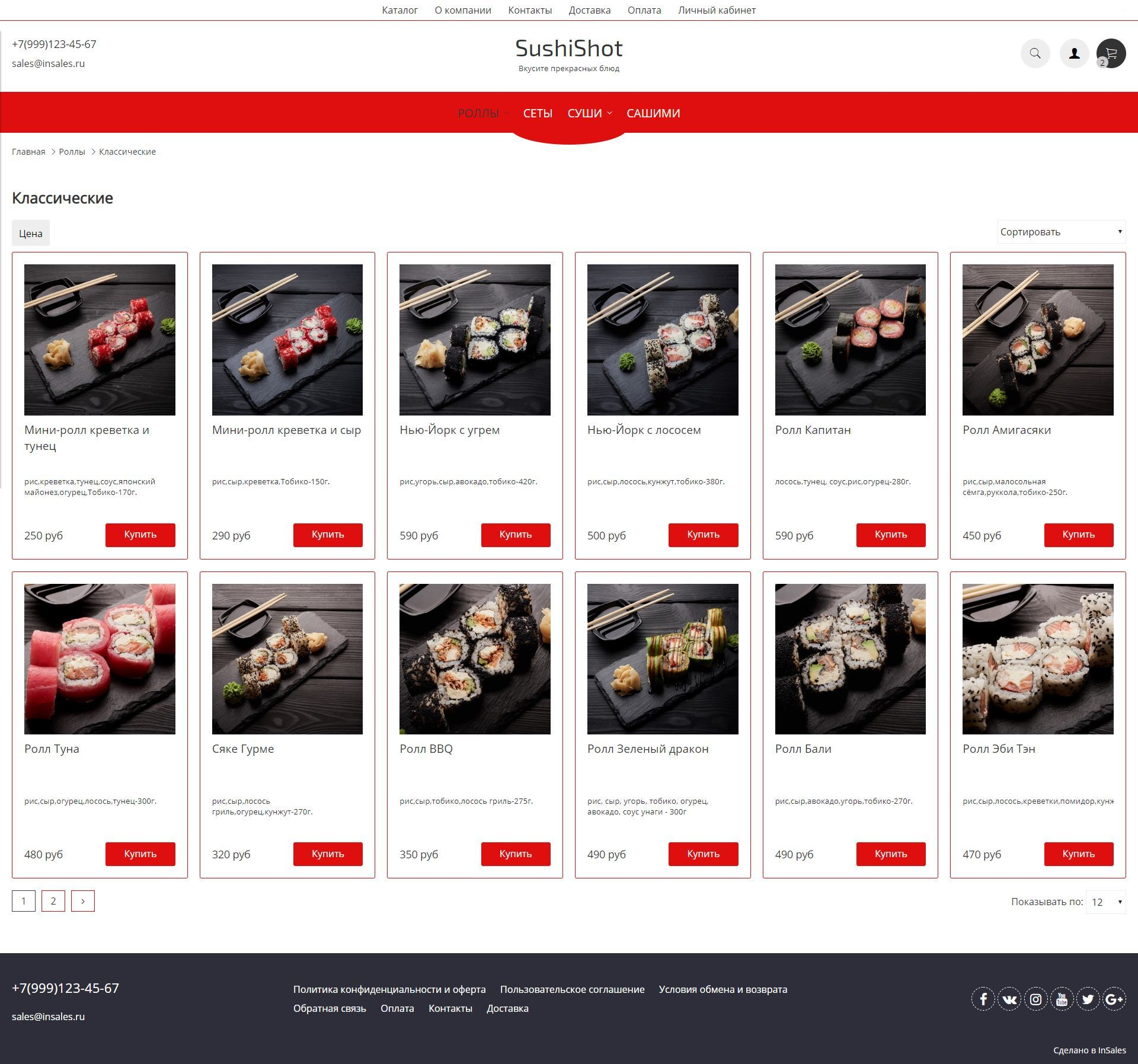 Шаблон интернет магазина - Суши Шот