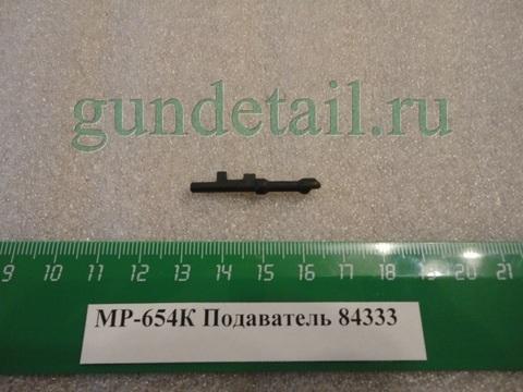 Подаватель МР-654К