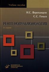 Рентгенопульмонология. Стратегия и тактика получения и анализа рентгеновского изображения в пульмонологии