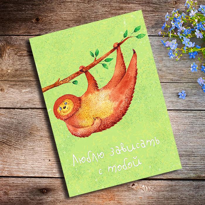 ЛЮБЛЮ ЗАВИСАТЬ С ТОБОЙ Купить оригинальную открытку в Перми