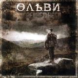 Ольви / Последнее Небо (CD)