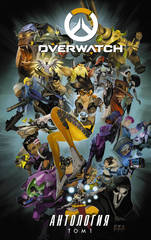 Комикс «Overwatch: Антология. Том 1»