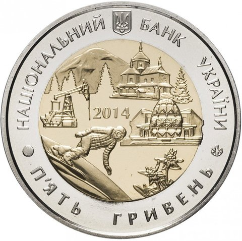 """5 гривен """"75 лет Ивано-Франковской области"""" 2014"""