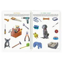 Развивающая тетрадь Юлии Фишер № 0 для детей от года Познание
