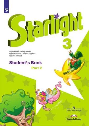 Starlight 3 класс. Звездный английский. Баранова К., Дули Д., Копылова В. Учебник ч.2, редакция с 2020 года