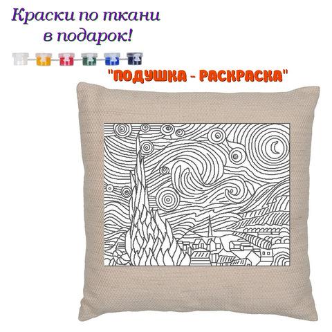 022-7532 Подушка-раскраска