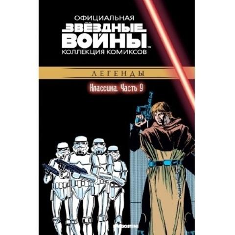 Звездные войны. Официальная коллекция комиксов №9