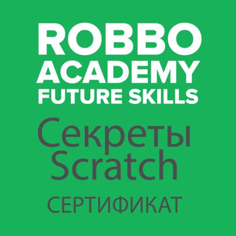 Электронный сертификат РОББО по курсу «Секреты Scratch».