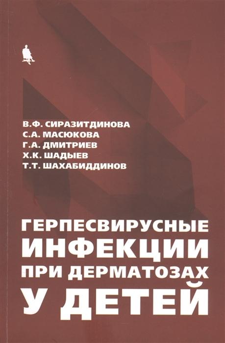 Книги по инфекционным болезням Герпесвирусные инфекции при дерматозах у детей gerpesvurus_infekc.jpg