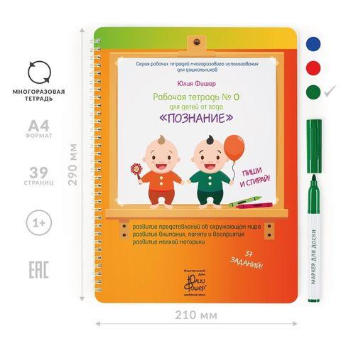 Рабочая тетрадь № 0 для детей от 1 года Познание, автор Юлия Фишер