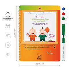 Рабочая тетрадь Юлии Фишер № 0 для детей от года Познание