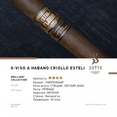 Табак Satyr Viso A Habano Criollo Esteli 100г