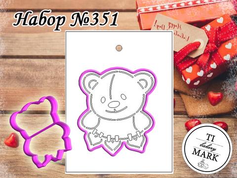 Набор №351 - Мишка с сердечками