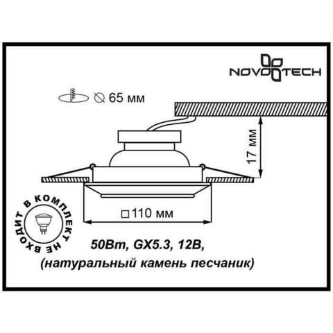 Встраиваемый светильник 370090 серии PATTERN