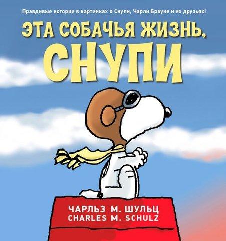 Это собачья жизнь, Снупи