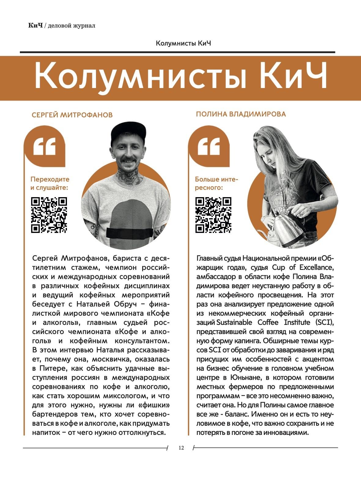 КиЧ №4-2020 - электронная версия