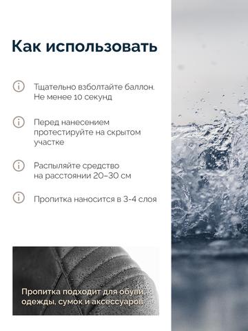 Водоотталкивающая пропитка для кожи sphr0745 Saphir INVULNER, 250 мл