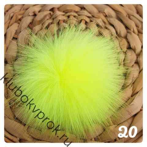 Помпон ЭКО 8-9 см 20, Желтый неон