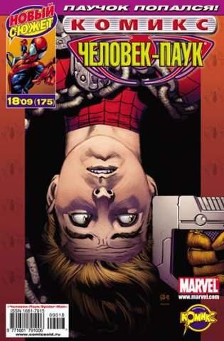 Человек-Паук №175