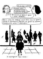 Вышивки (Маржан Сатрапи)