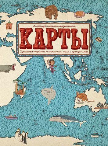 Путешествие в картинках по континентам, морям и культурам мира (5-е издание)