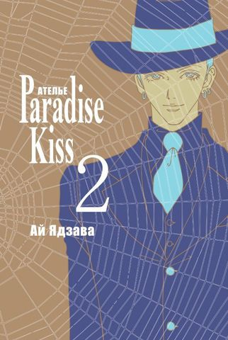 Ателье «Paradise Kiss». Том 2