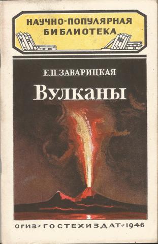 Е.П. Заварицкая