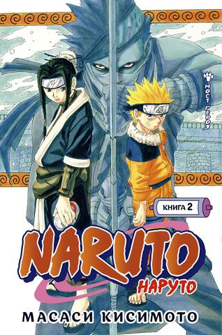 Naruto. Наруто. Книга 2. Мост героя | Кисимото М.