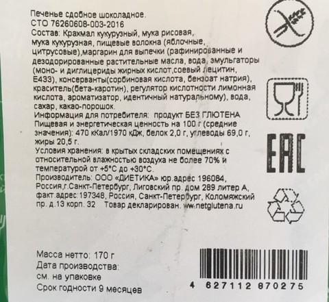 Печенье Диетика Шоколадное сдобное б/глютен 170г