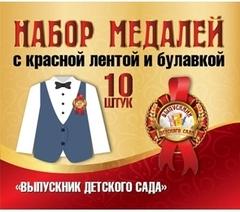 Медаль картонная с лентой на булавке Выпускник детского сада (10 шт) 5-58-0001