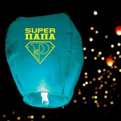 Небесный фонарик Super папа