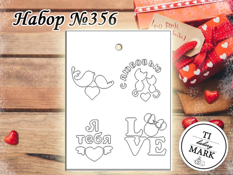 Трафарет №356 - Сердечки