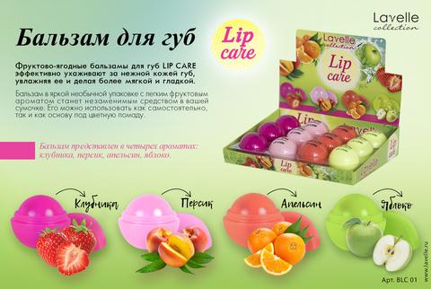 LavelleCollection Бальзам для губ увлажняющий BLC-01 MIX (апельсин, клубника, персик, яблоко)