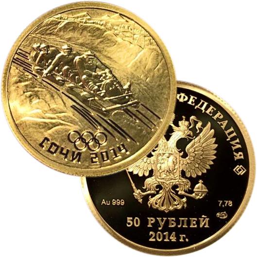 50 рублей. Бобслей. XXII Зимняя Олимпиада в Сочи. 2014 год
