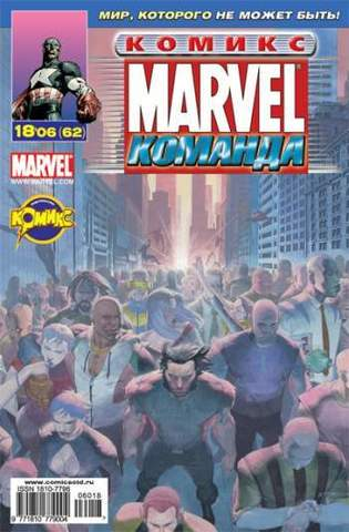 Marvel: Команда №62